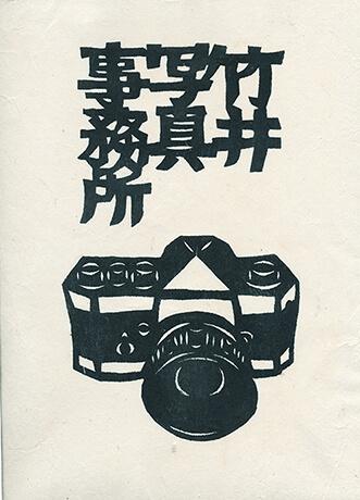 TATSUO TAKEI PHOTOGRAPH