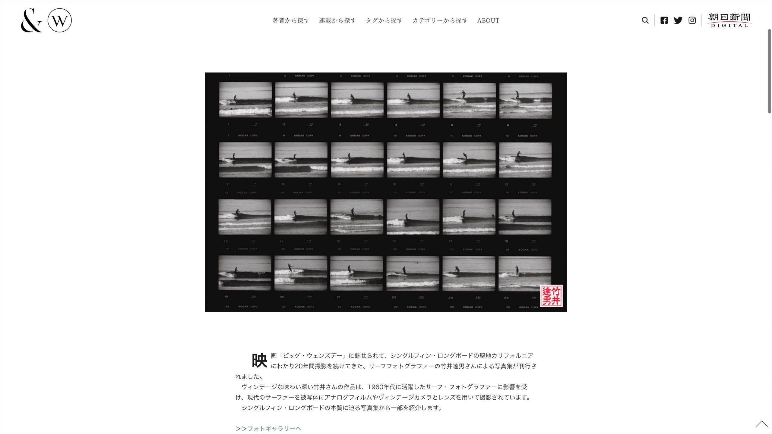 Tatsuo Takei Intervew by Asahi Digital